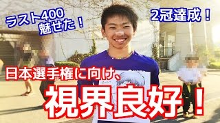 遠藤日向選手が関西実業団で2冠達成!盛りあがるトラックレースをざっくり語ってみた!