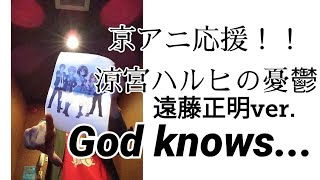 God knows… 涼宮ハルヒの憂鬱 みんなで歌って 遠藤正明ver. cover