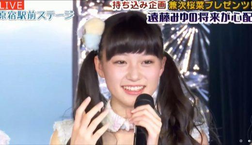 20170302 原宿駅前ステージ#39⑥遠藤みゆの将来が心配
