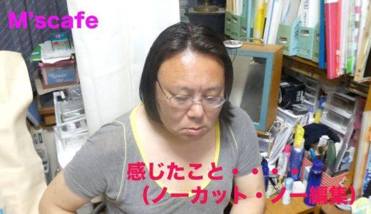 M's cafe-etc ノーカット・ノー編集/遠藤チャンネルも同罪。川崎の事件を巡って、感じたこと。そしてYouTube界への不信。
