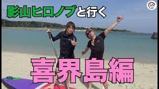 遠藤正明「影山ヒロノブと行く喜界島編」えんちゃんねるTV Vol.17