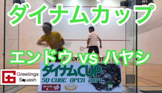 林vs遠藤 ダイナムカップ