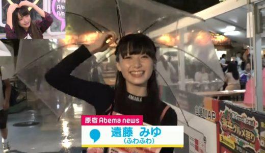 20160/9/13 原宿アベニューふわふわ中継(遠藤みゆ)
