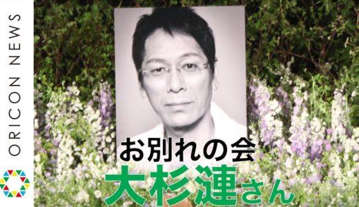 大杉漣さんと最後の別れ、北野武・遠藤憲一・草なぎ剛ら1700人が出席