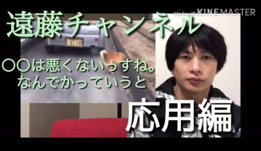 【遠藤チャンネル】〜〜は悪くないっすねー。なんでかっていうと…