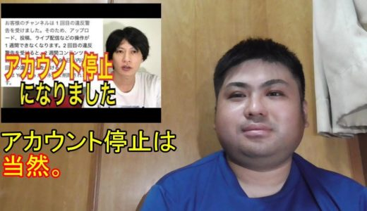 遠藤チャンネルのアカウントを停止させたYouTubeは悪くない!