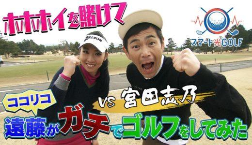 【負けたらホホホイ!】ココリコ遠藤が美人すぎるゴルファーとガチ対決【スマート光ゴルフ】