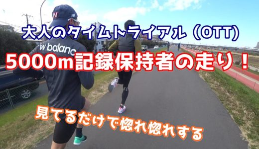 OTT5000m記録保持者の遠藤君降臨! 一緒に1000mのインターバルトレーニング実施【大人のタイムトライル記録保持者】