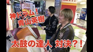 遠藤正明「太鼓の達人編」えんちゃんねるTV Vol.15