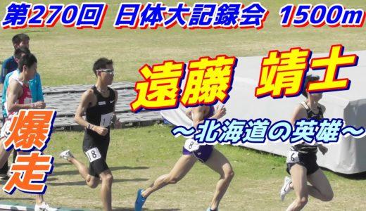 日体大記録会1500m「北海道の英雄」遠藤 靖士 が爆走!!【クロスブレイス】