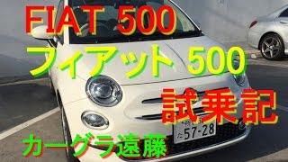 【カーグラ遠藤】第27回 FIAT 500 試乗記【フィアット500(チンクエチェント)】