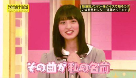 《Nogizaka Center》『遠藤さくら その曲が私の名前。×2』