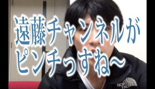 遠藤チャンネルがピンチっすね~【自己顕示欲が強いリス】
