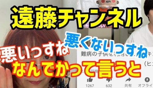 遠藤チャンネル【京アニで削除】ヒカキンも巻き込む