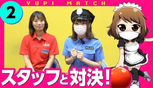 第2回 ゆっぴーマッチ【1ゲーム ボウリング対決】ポリス