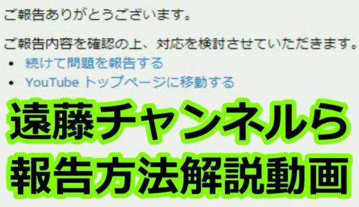 遠藤チャンネルらの動画を報告方法を詳しく解説