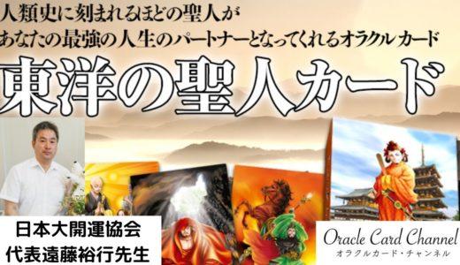 「東洋の聖人カード」日本大開運協会 代表 遠藤裕行先生 プロモーションビデオ 人類史に刻まれるほどの聖人があなたの最強の人生パートナーになってくれるオラクルカード