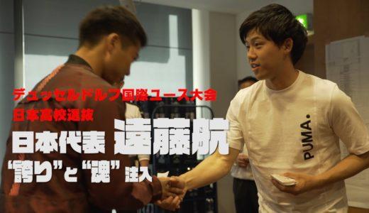 日本代表MF遠藤航がサプライズ登場!!日本高校選抜を激励