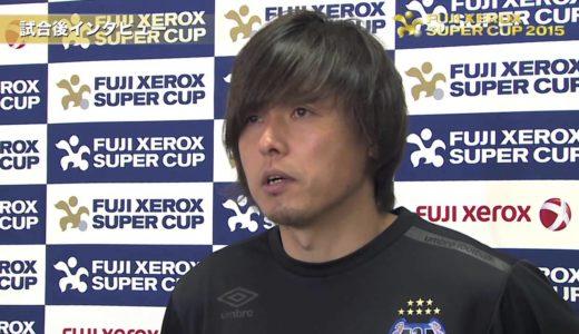 【FUJI XEROX SUPER CUP 2015】G大阪 遠藤保仁選手 試合後のコメント
