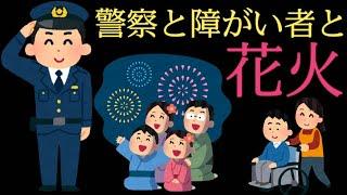 警察と障がい者と花火