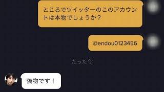 遠藤チャンネルの新しいツイッターのアカウントは偽物だった!?