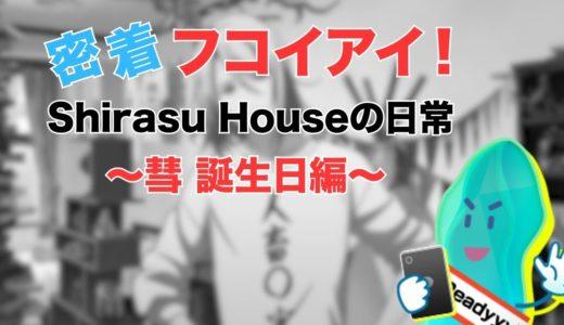 【Readyyy!】柳川 彗 誕生日【フコイアイ】