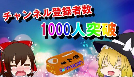 【プレゼント企画】チャンネル登録者1000人ありがとうございます!【ゆっくり実況】[ブロスタ]