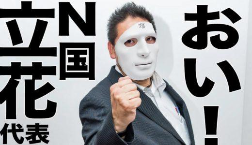 N国党の立花孝志さんの歌『全力おじさん』スキマスイッチ『全力少年』替え歌 ウタエル