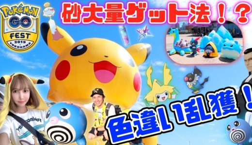 ポケモンGO『横浜GO Fest堪能!ジラーチや星の砂大量ゲット方法などイベント内容盛りだくさん★』