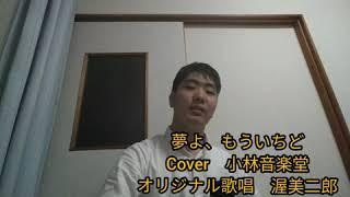 遠藤実作品を歌う⑥ 夢よ、もういちど Cover 小林音楽堂