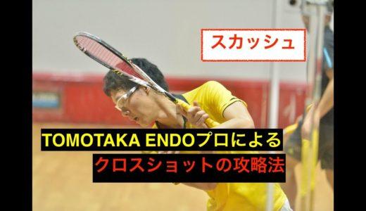 【クロスショット】遠藤プロのスカッシュ攻略法