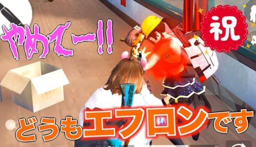【荒野行動】ついにエフロンYouTubeチャンネル開設します!!