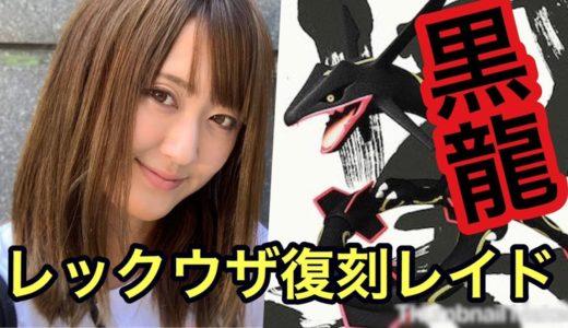 【ポケモンGO】レックウザ色違い実装!!黒レックウザがかっこえぇ・・・。
