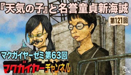 【高画質】第63回「『天気の子』と名誉童貞新海誠」