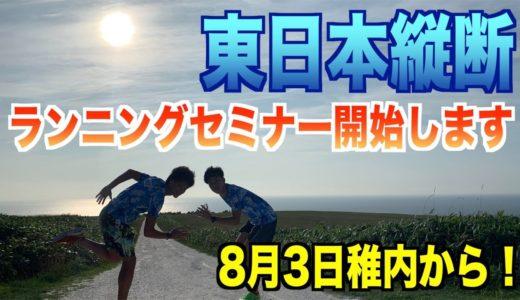 たなーさん今「稚内(北海道)」いるってよ【東日本縦断ランニングセミナー vol1】