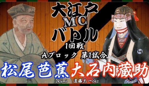 【大江戸MCバトル】松尾芭蕉(Ikumi) vs 大石内蔵助(遠藤太一ckc) /1回戦Aブロック第1試合