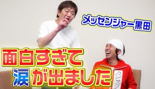 【大爆笑】メッセンジャー黒田さんの逮捕された時の話が…