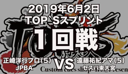 正崎洋行プロVS遠藤祐紀アマ2019年6月2日TOP`Sスプリント1回戦(ビリヤード試合)