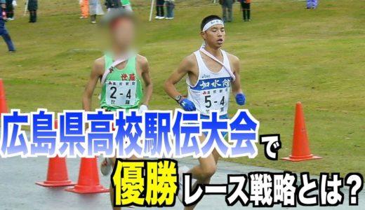 【広島高校駅伝】優勝した経験とレース戦略について語ってみた