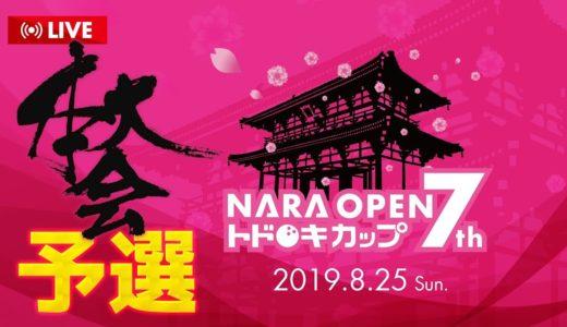 【LIVE】第7回NARA OPENトドロキカップ_本大会「予選」
