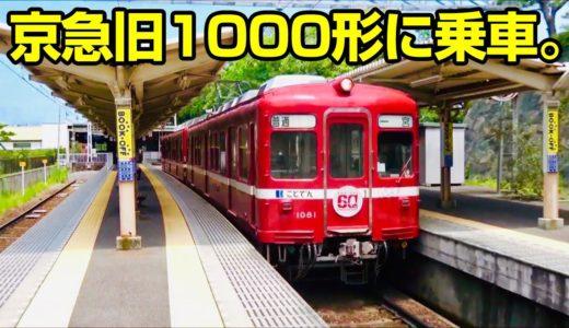 元京急1000形に乗車しました。ことでん1080形京急カラー。