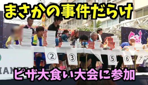 ガンバ大阪遠藤保仁になりきって参加したピザ大食い大会で、最年長58歳の参加者が驚異的な記録で優勝した