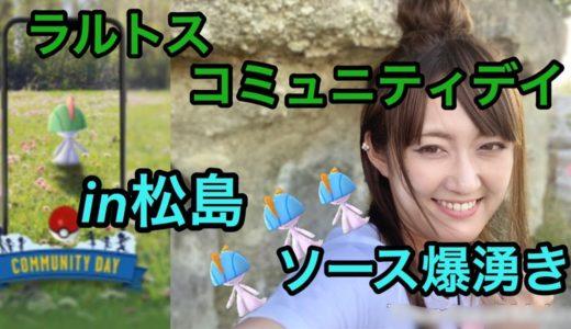 【ポケモンGO】ラルトスデイ!!松島での初コミュニティデイ参加!ポケソースの多さにびっくり!
