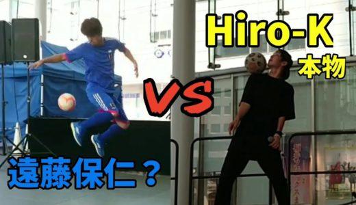 ガンバ大阪の遠藤保仁さんになりきって世界チャンピオンのHiro-Kさんにフリースタイルフットボールを習ったら!!