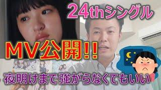 24thMV公開!! 4期初参加&桜井玲香卒業シングルの見どころを語ります【乃木坂46】