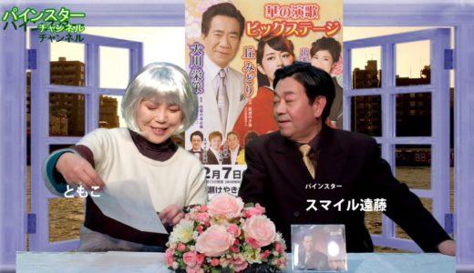 パインスターチャンネル#16 ゲスト スマイル遠藤