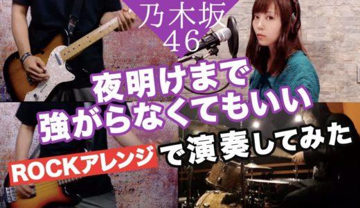 乃木坂46『夜明けまで強がらなくてもいい』(歌詞付き)をバンドアレンジで演奏してみた。【ゆるり×背水の陣】