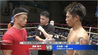 【REBELS.62】Shunpei Endo vs Kazuki Koyano