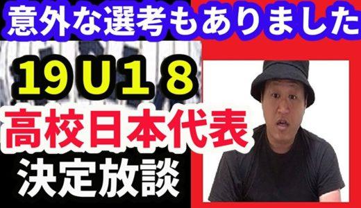 【外野が2人!?】U18・高校日本代表メンバー決定放談(2019高校野球)