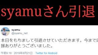 syamuさん引退しないでください